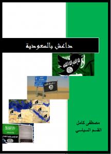 داعش بالسعودية
